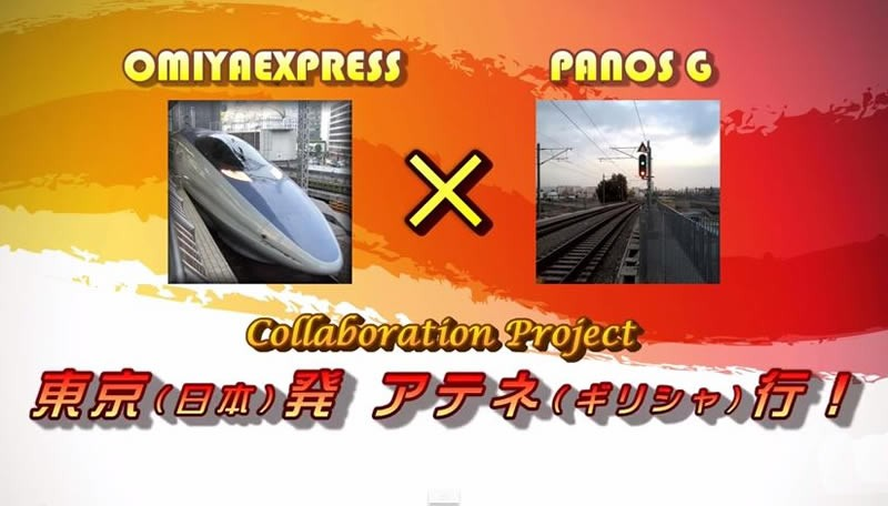 Μια Ελληνοϊαπωνική συνεργασία στις ράγες…