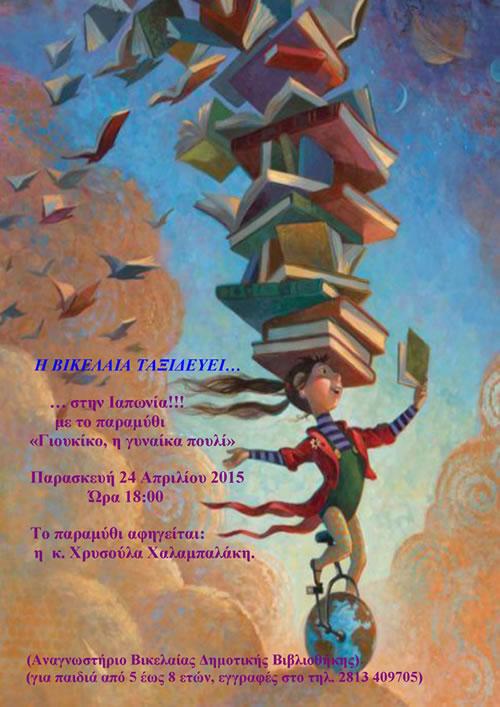 bikelaia-iaponiko-paramythi