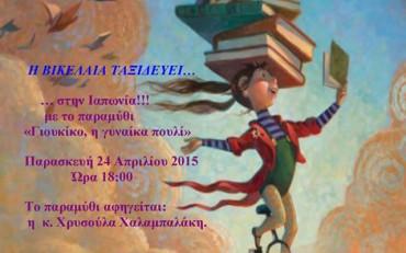 Η Βικελαία Βιβλιοθήκη της Κρήτης ταξιδεύει… στην Ιαπωνία