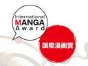 Ξεκίνησαν οι αιτήσεις για το 11ο Διεθνές Βραβείο MANGA