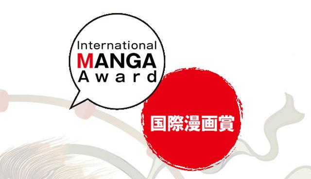 Ξεκίνησαν οι αιτήσεις για το 9ο Διεθνές Βραβείο MANGA