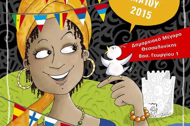 Χαικού, Οριγκάμι, Σακουχάτσι στην 3η Γιορτή Πολυγλωσσίας