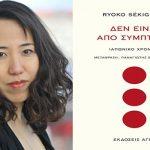 Η Ryoko Sekiguchi στην Αθήνα