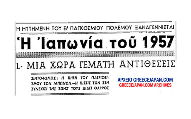 Η Ιαπωνία του 1957 – Εντυπώσεις ενός Έλληνα ταξιδιώτη