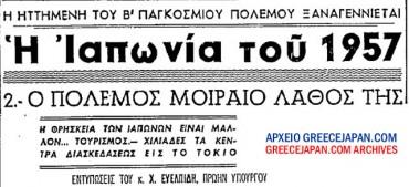 (2ο μέρος) Η Ιαπωνία του 1957–Εντυπώσεις ενός Έλληνα ταξιδιώτη