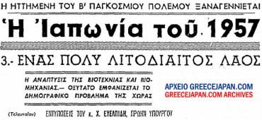 (3ο μέρος) Η Ιαπωνία του 1957–Εντυπώσεις ενός Έλληνα ταξιδιώτη