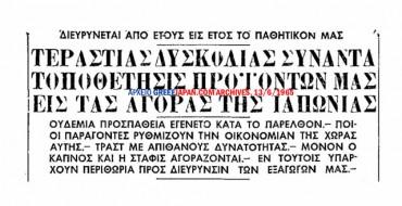 Ιούνιος 1965: «Θα ηθέλαμεν να αγοράσωμεν πλείστα ελληνικά προϊόντα γιά την ιαπωνικήν αγοράν, αλλά δεν γνωρίζουμεν τι να αγοράσωμεν»