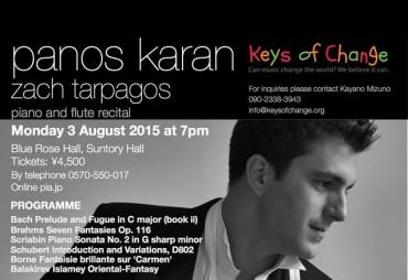 Πάνος Καράν: Συναυλία στο Τόκιο