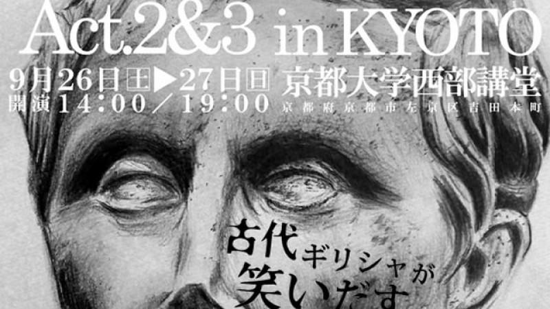 Οι «Επιτρέποντες» του Μενάνδρου πάνε στο Κιότο!