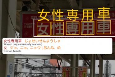 Ένας «ζωντανός» μεταφραστής Ιαπωνικών για συσκευές android ή iOS