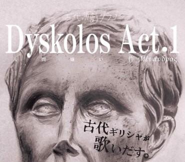 Αρχαία ελληνική κωμωδία από φοιτητές του Πανεπιστημίου του Τόκιο