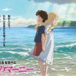 Και φέτος μια ιαπωνική ταινία animation υποψήφια για Όσκαρ (video)