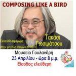 Συναυλία-αφιέρωμα στον μεγάλο Ιάπωνα συνθέτη Τακάσι Γιοσιμάτσου στο Μουσείο Γουλανδρή