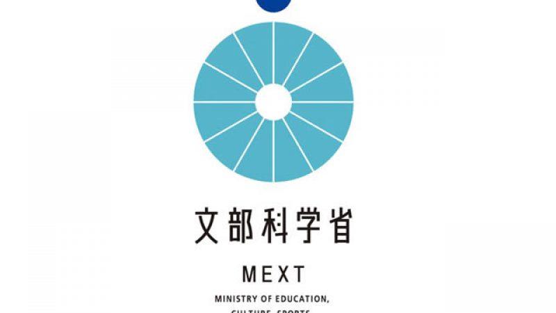 Υποτροφίες Ιαπωνικής Κυβέρνησης 2018 – Αιτήσεις μέχρι 31 Μαΐου 2017