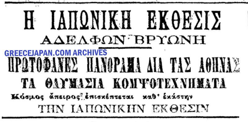 iaponiki_ekthesi_bryoni1899a