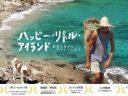 Ένα ελληνικό «Happy Little Island» τον Αύγουστο στο Τόκιο