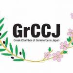Ιδρύθηκε τo πρώτο Ελληνο-Ιαπωνικό Εμπορικό Επιμελητήριο στην Ιαπωνία