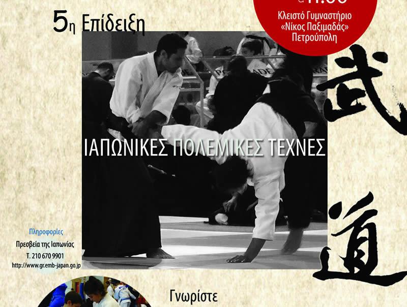poster_5_-budo_epideiksi1