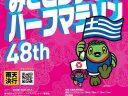 Ιαπωνία: Και φέτος η Ελλάδα στον Ημιμαραθώνιο του Μισάτο