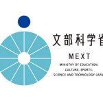 Υποτροφίες σε Έλληνες εκπαιδευτικούς από την Κυβέρνηση της Ιαπωνίας