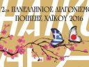 2ος Πανελλήνιος Διαγωνισμός Ποίησης ΧΑΪΚΟΥ 2016 – Τα βραβευθέντα ποιήματα