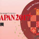 Η Ελλάδα στην Foodex Japan 2017