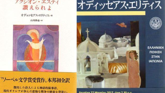 Εκδήλωση: «Η Ελληνική Ποίηση στην Ιαπωνία»