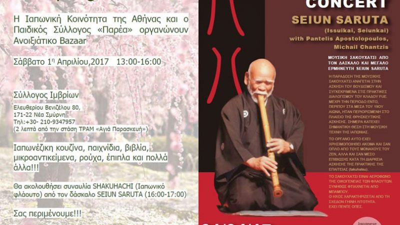 Ιαπωνική Κοινότητα Αθήνας: Aνοιξιάτικο Βazaar και συναυλία Σακουχάτσι