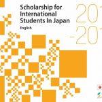 Σπουδές στην Ιαπωνία: Οδηγός υποτροφιών για ξένους