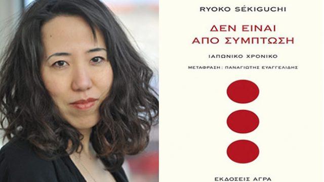 Ryoko_Sekiguchi-.jpg