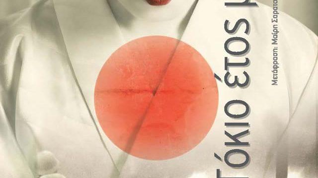 TOKYO_HIGH_Topos1.jpg