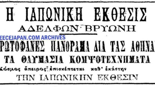 iaponiki_ekthesi_bryoni1899a.jpg