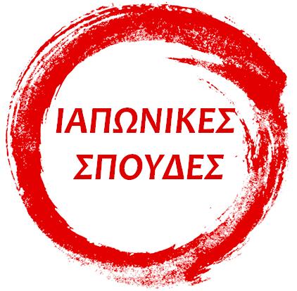 ΙΑΠΩΝΙΚΕΣ ΣΠΟΥΔΕΣ
