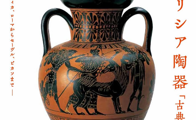 greek-vases-aichi-2015f.jpg