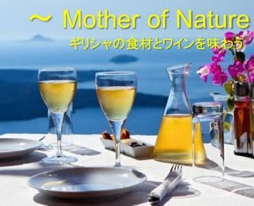 ギリシャ食材とワインを味わう会、9月に青山で開催