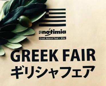 水戸で19日(木)からギリシャ食材の試食販売会開催