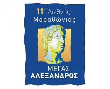 第11回「アレクサンドロス大王」国際マラソン大会、今年4月にギリシャ・テサロニキで開催