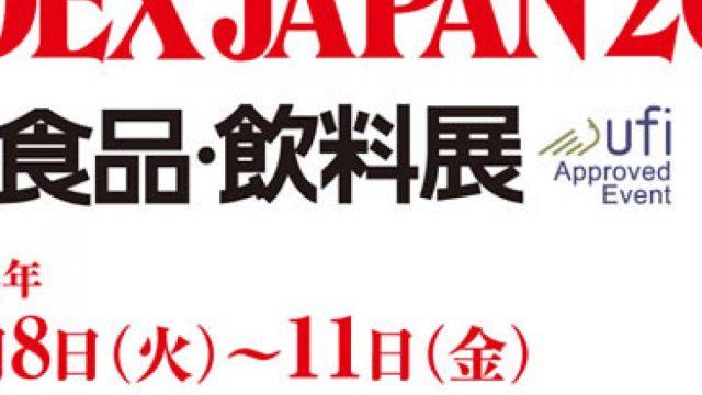 foodex2016_jp.jpg