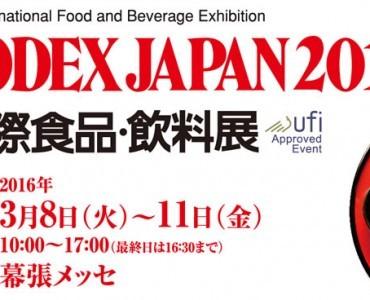 FOODEX JAPAN 2016:ギリシャから16企業が参加、3月8日(火)から