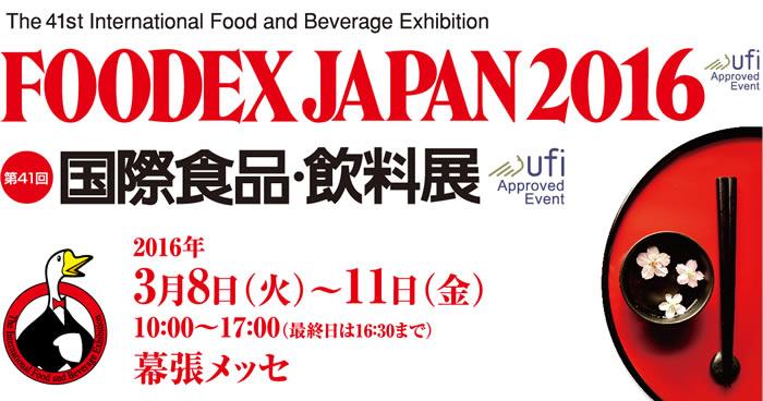 foodex2016_jp