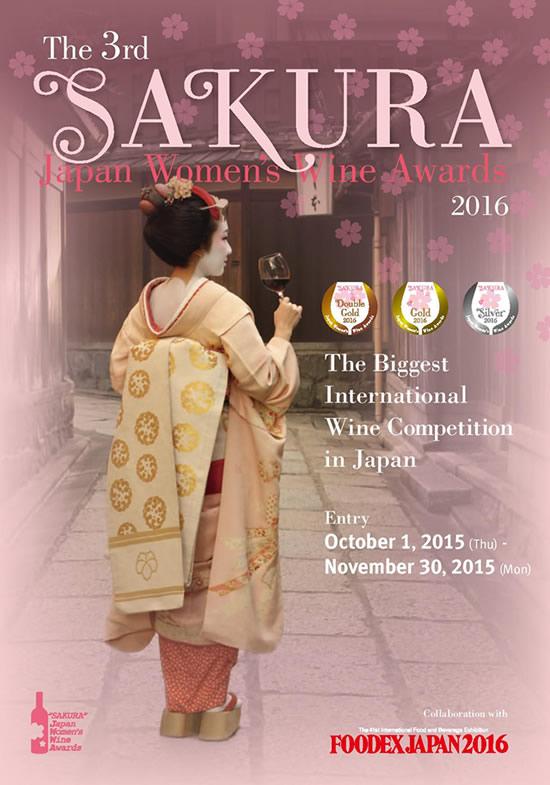 sakura-wine-awards