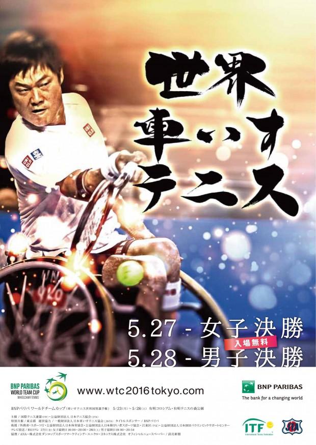 wc_tennis_big