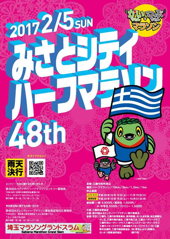 misato_half_marathon_2017