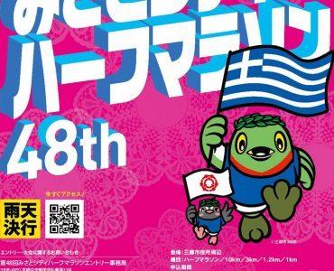 埼玉・三郷市のハーフマラソン大会に再びギリシャが参加