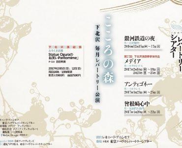 東京ノーヴィ・レパートリーシアターの「メディア」と「アンティゴネー」2・3月に再演(Update)
