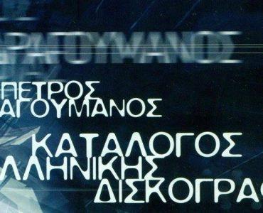 【ギリシャ・音楽・歌】第3回:ペトロス・ドラグマーノス~ギリシャのディスコグラフィーの生き字引