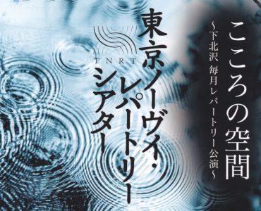 ギリシャ悲劇「メディア」「アンティゴネー」東京ノーヴィ・レパートリーシアターで再演