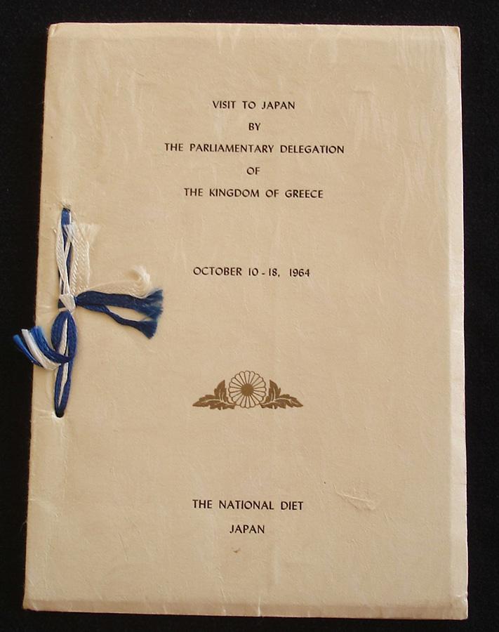 1964年(昭和39年)の東京オリンピックのために、日本政府から当時のギリシャ王国に宛てた公式招待状