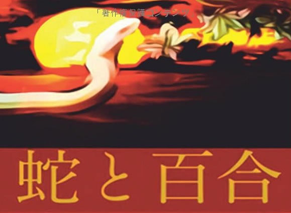 hebi-to-yuri_cover1.jpg