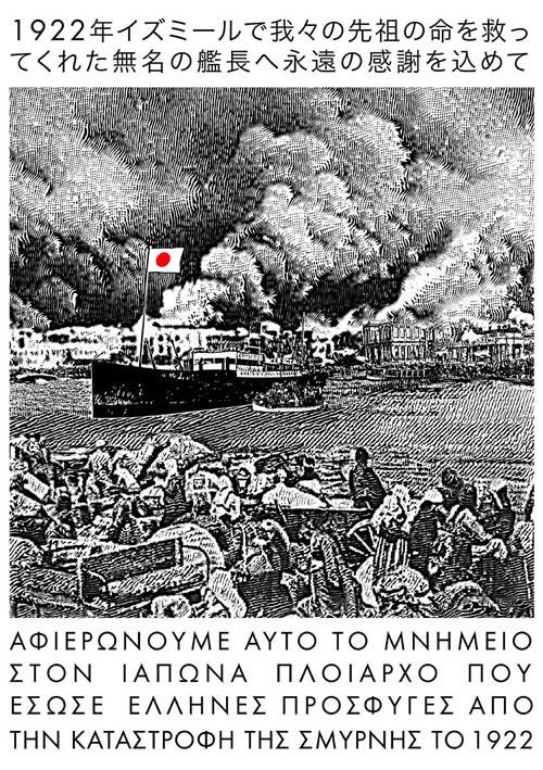 1922年にギリシャ人らを救った日本船の逸話、日経新聞に掲載 ...
